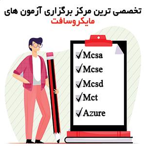 آزمون های مایکروسافت